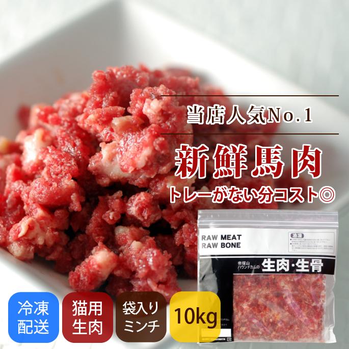 猫用 生肉|冷凍 馬肉 10kg 粗挽きパック【まとめ買い】