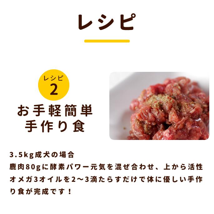 犬用 鹿肉|老犬用エゾ鹿肉 小分けトレー  コエンザイムQ10 タウリン BCAA入り 3kg【a0302】