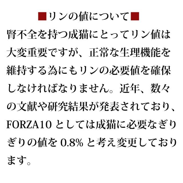 FORZA10療法食 リナールアクティブ(腎臓ケア)  454g  フォルツァディエチ キャットフード