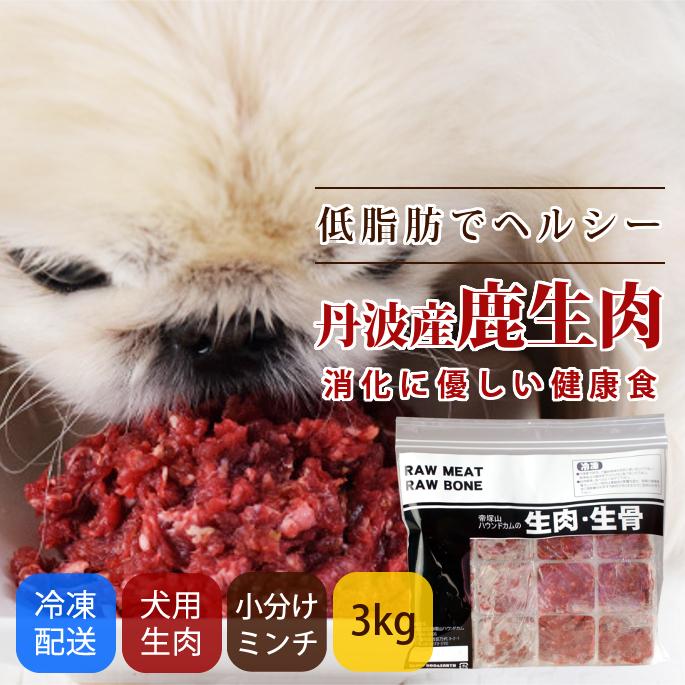 犬用 鹿肉|天然 丹波産 鹿肉小分けトレー 兵庫県産 3kg【まとめ買い】【a0306】※愛猫にもご利用いただけます