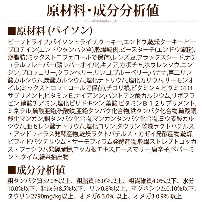 【初回限定送料無料】トライプドライ ドッグフード バイソン 907gスターター