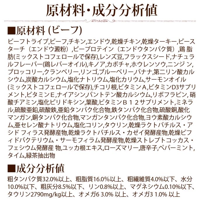 【初回限定送料無料】トライプドライ ドッグフード ビーフ 907gスターター