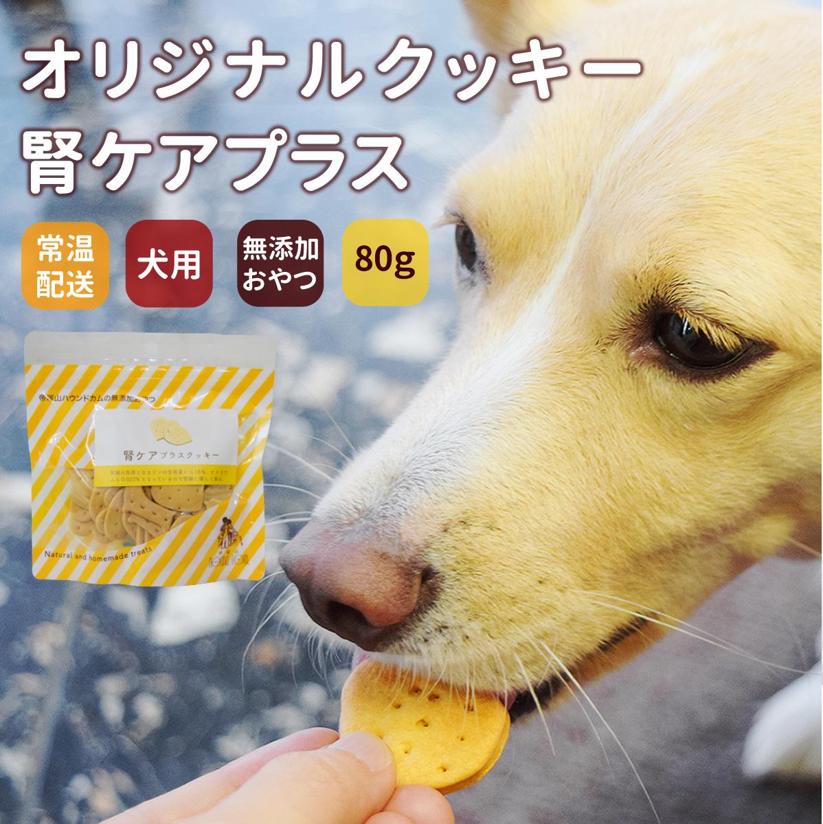 犬用クッキー オリジナルクッキー 腎ケアプラス