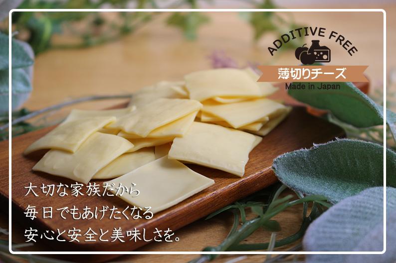 ThreeBオリジナルおやつ-凜-Rin- 薄切りチーズ(40g)
