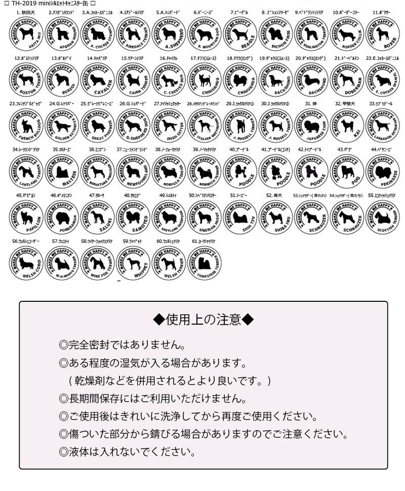 トリーツケース(ミニver.)静岡県が世界に誇るお茶の製缶技術を採用した「おやつ缶」。