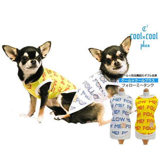 クークチュール COOL×COOLplus 全2色 【フォローミータンク】 大型犬 12242 SLサイズ クール×防虫加工のダブル効果
