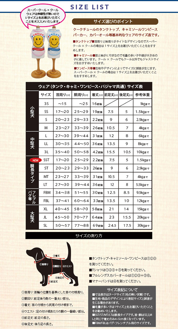 クークチュール COOL×COOLplus 全2色 【背中開きボーダータンク】0031 大型犬 SLサイズ クール×防虫加工のダブル効果
