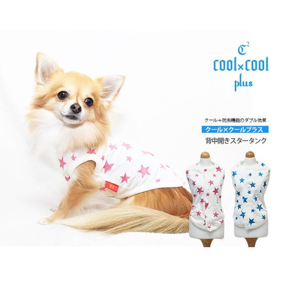 クークチュール COOL×COOLplus 全2色 【背中開きスタータンク】0030 大型犬 SLサイズ クール×防虫加工のダブル効果