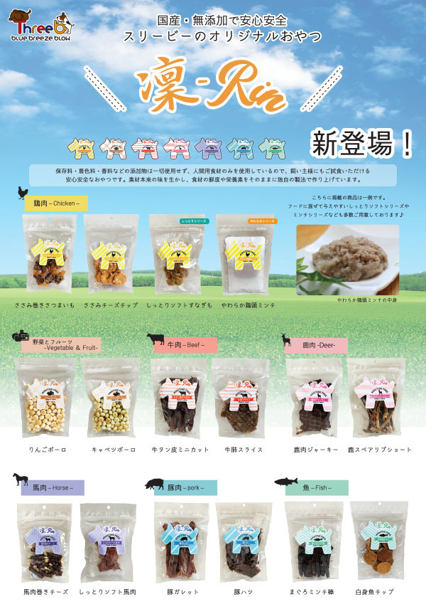 鶏ささみチップ(15枚入) ThreeBオリジナルおやつ-凜-Rin-