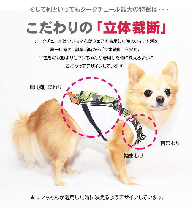 クークチュール COOL×COOLplus 全2色 【ボーダーインナータンク】0029 中型犬・大型犬 XL-SLサイズ クール×防虫加工のダブル効果