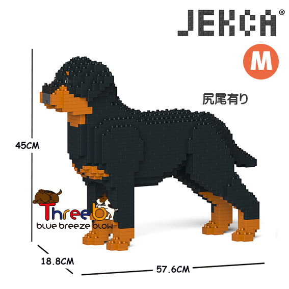 【JEKCA BLOC】ロットワイラー(S・M)