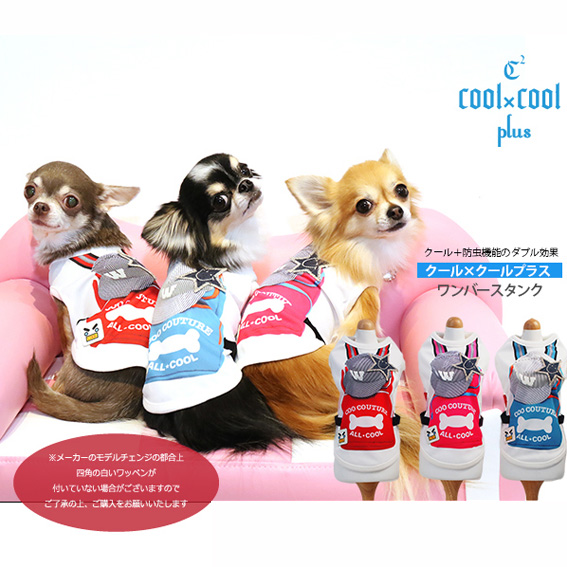 クークチュール COOL×COOLplus 全3色 【ワンバースタンク】12185 中型犬・大型犬 XL-JLサイズ