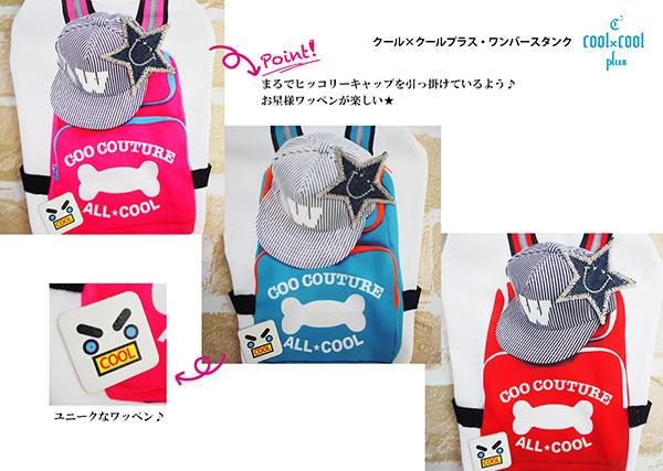 クークチュール COOL×COOLplus 全3色 【ワンバースタンク】12185 大型犬 SLサイズ