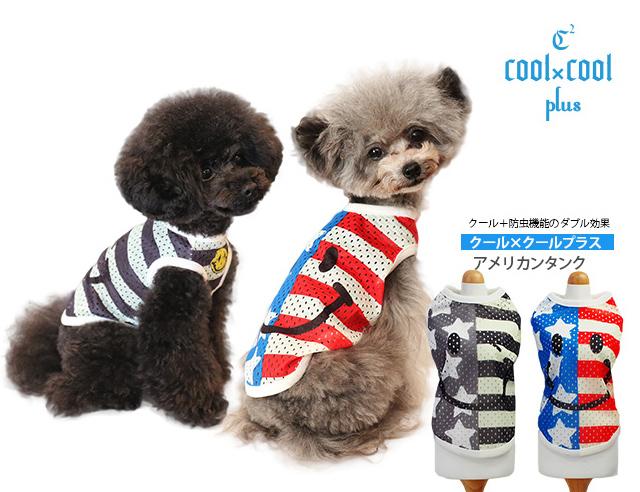 クークチュール COOL×COOLplus 全2色 【アメリカンタンク】12177 大型犬 SLサイズ