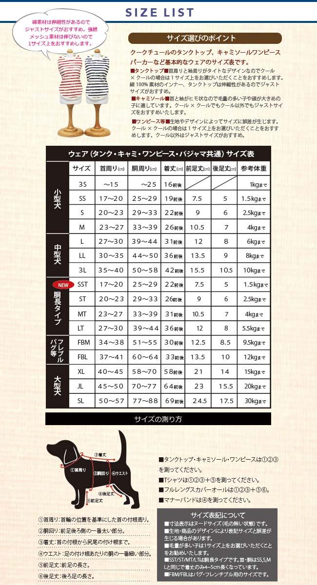 クークチュール COOL×COOLplus 全2色 【ラ・バカンスタンク】12113 大型犬 SLサイズ