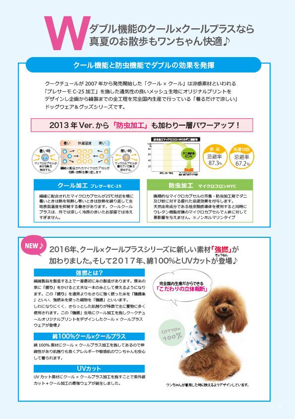 クークチュール COOL×COOLplus 全2色 【グランジユニオンタンク】 12179 中型犬・大型犬 XL-JLサイズ