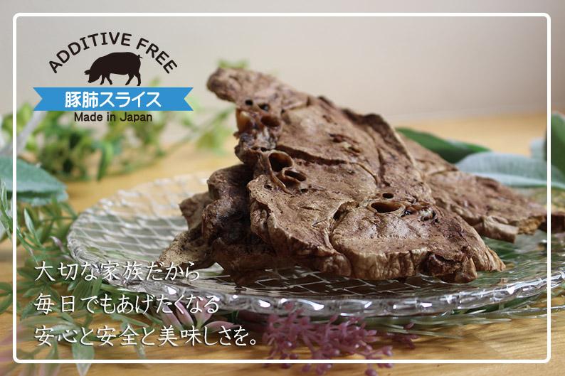 豚肺スライス(40g) ThreeBオリジナルおやつ-凜-Rin-