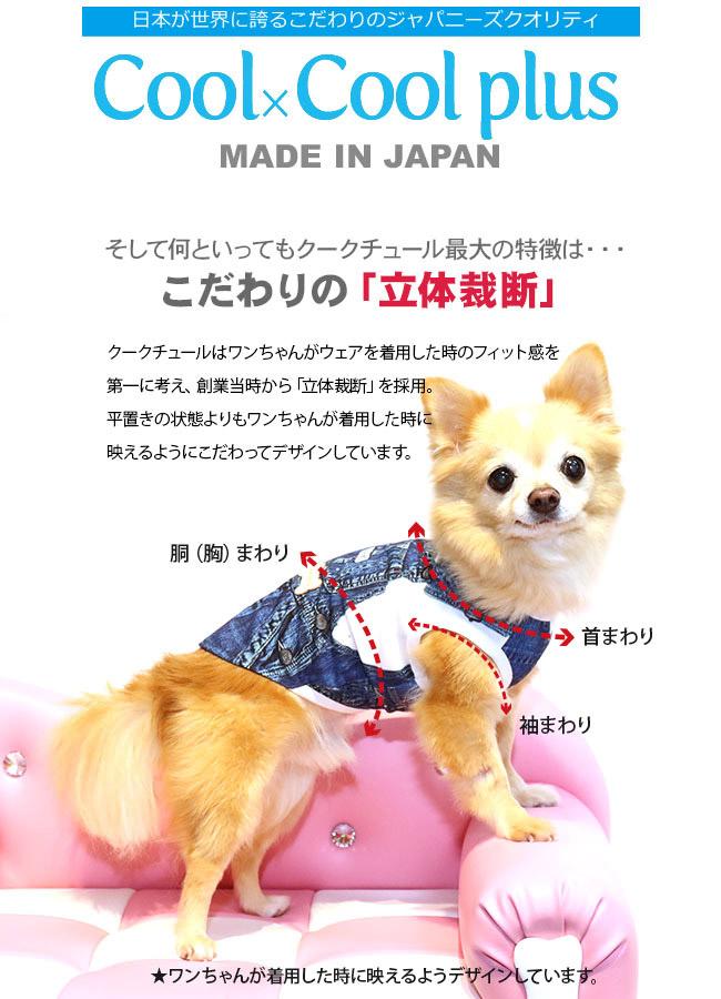 クークチュール COOL×COOLplus 全2色 【クレバータンク】12121 大型犬 SLサイズ