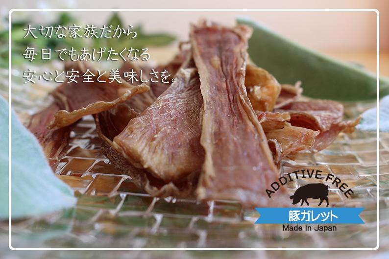 豚ガレット(40g) ThreeBオリジナルおやつ-凜-Rin-