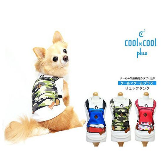 クークチュール COOL×COOLplus 全3色  【リュックタンク】12115 中型犬・大型犬 XL-JLサイズ