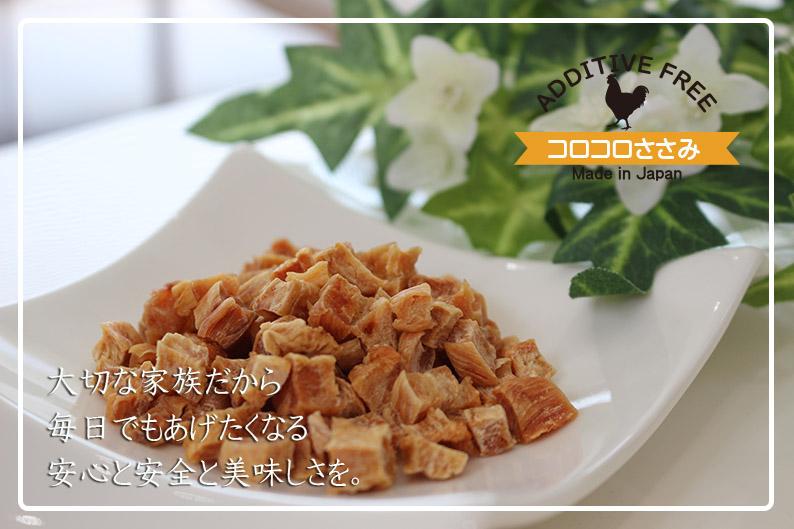 コロコロささみ(50g) ThreeBオリジナルおやつ-凜-Rin-
