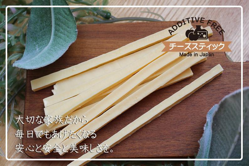 ThreeBオリジナルおやつ-凜-Rin- チーズスティック(50g)