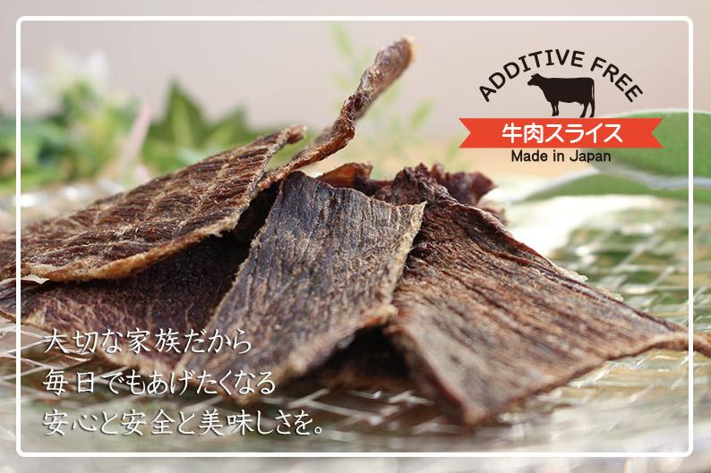 牛肉スライス(200g) ThreeBオリジナルおやつ-凜-Rin-