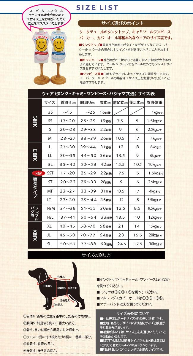 クークチュール COOL×COOLplus 全2色  【グラフィックタンク】12051 中型犬・大型犬 XL-JL-SLサイズ