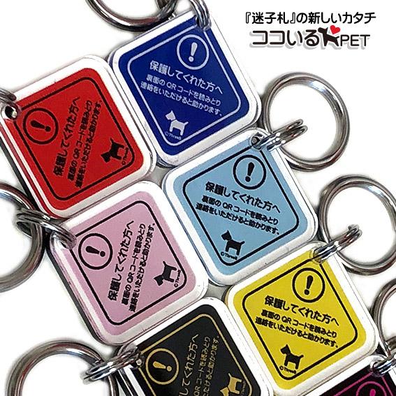 新しいカタチ。QRコード迷子札 ココいるPET【カラフルシリーズ】全5色 日本初の画期的な特許システム