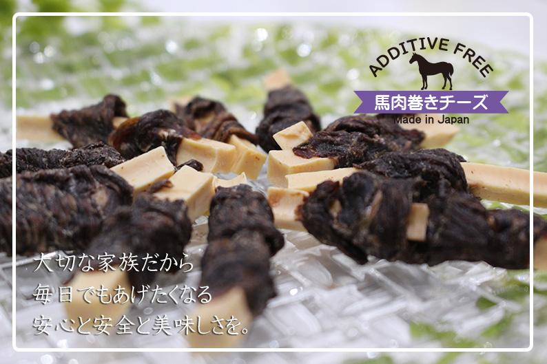 馬肉巻きチーズ(500g) ThreeBオリジナルおやつ-凜-Rin-