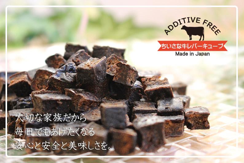 ちいさな牛レバーキューブ(50g) ThreeBオリジナルおやつ-凜-Rin-