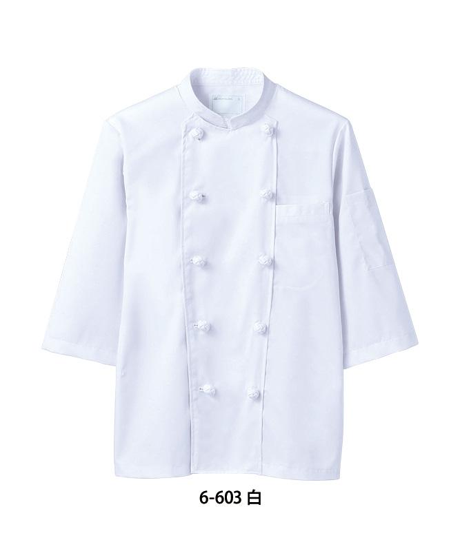 制電単糸ツイルコックコート七分袖[男女兼用][住商モンブラン製品] 6-603