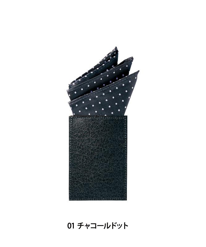 ポケットチーフ[男女兼用][住商モンブラン製品] JA9512