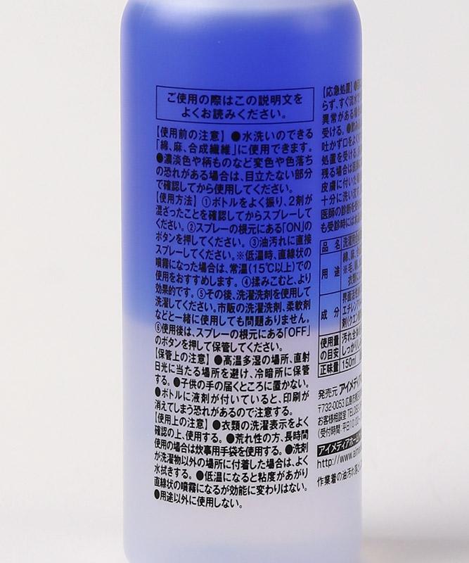 作業着の油汚れ落としスプレー(返品不可商品)[THS製品] TB6010