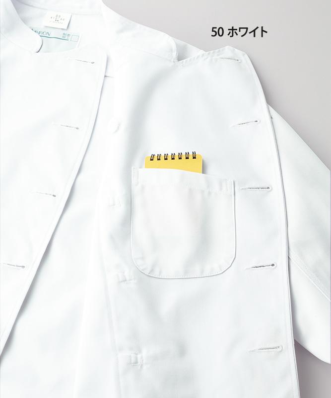 葛城コックコート長袖[男女兼用][KAZEN製品] 411-50