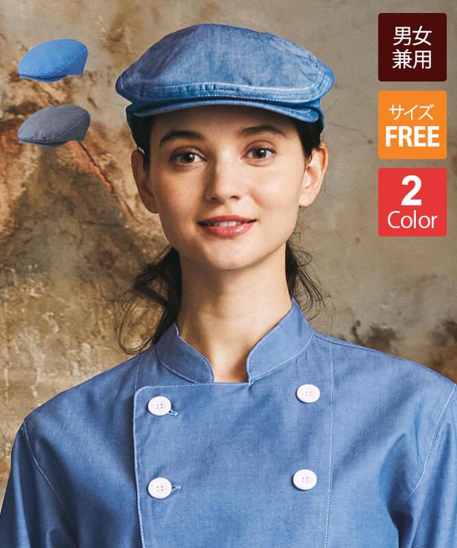 ハンチング帽(デニム)[チトセ製品] AS8259