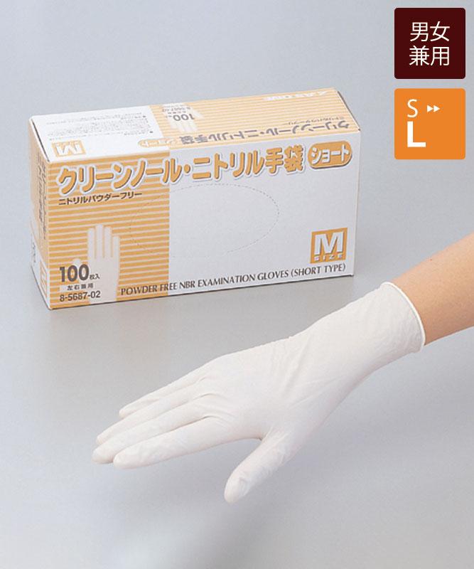 クリーンノールニトリル手袋ショート(100枚入・返品不可商品)[アズワン製品] 8-5687