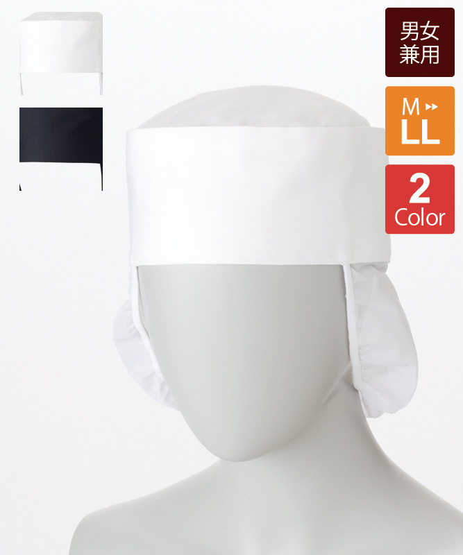 和帽子たれ付(8cm)[男女兼用][住商モンブラン製品] 9-73