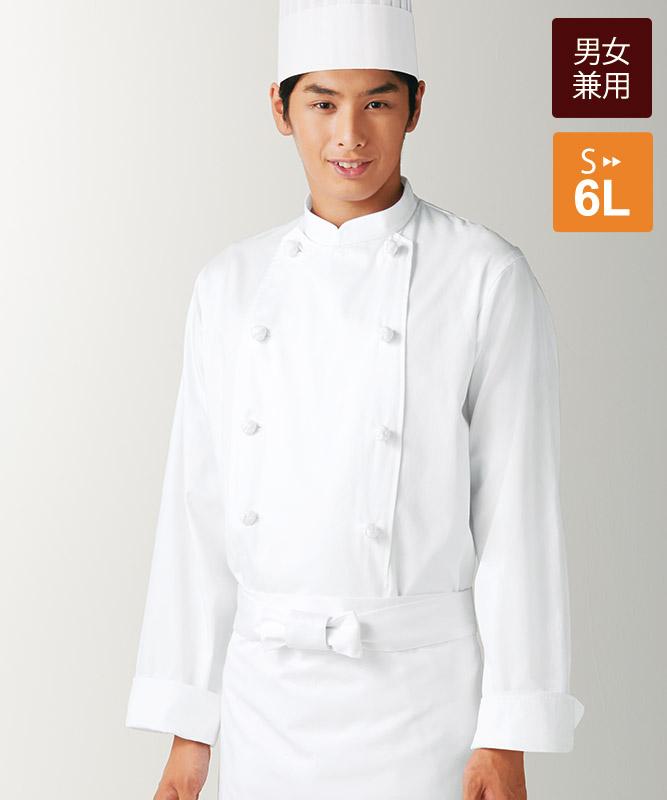 コックコート長袖[男女兼用][KAZEN製品] KZN411