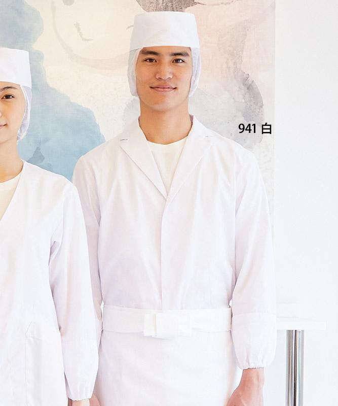 調理衣(長袖・袖口ネット)[男女兼用][住商モンブラン製品] 1-941