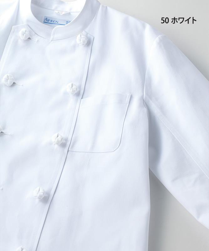 コックコート長袖(胸ポケット付)[男女兼用][KAZEN製品] 414-50