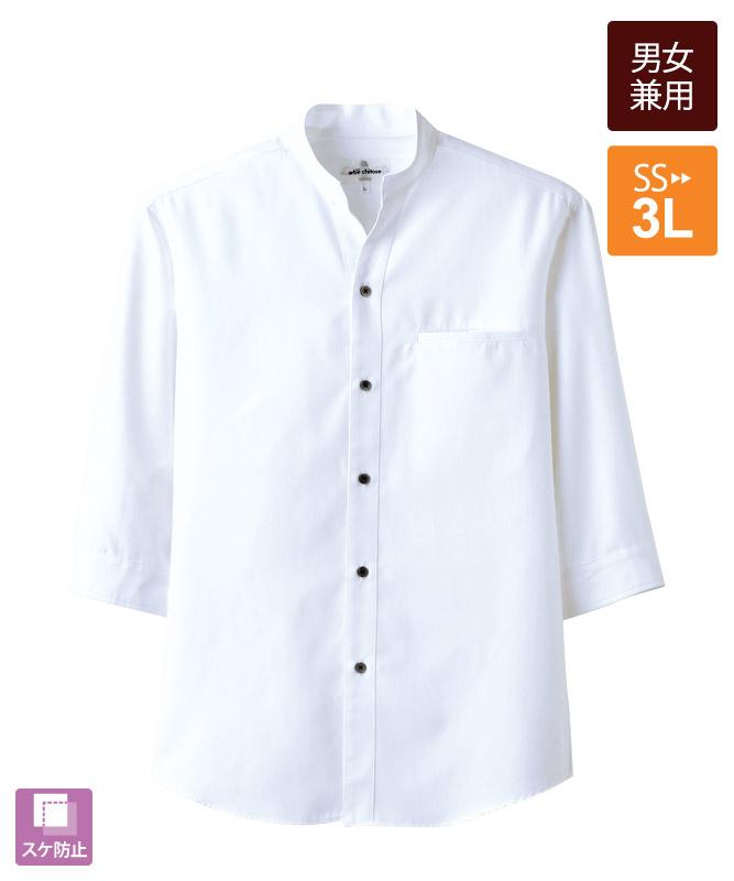 スタンドカラーシャツ七分袖[男女兼用][チトセ製品] EP7620