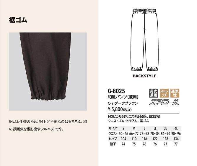 和風パンツ(返品不可商品)[男女兼用][チトセ製品] G8025