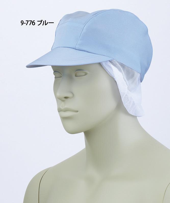 ポーラ帽子たれ付[男女兼用][住商モンブラン製品] 9-77