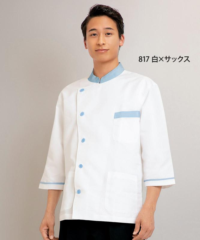 調理衣七分袖[男女兼用][住商モンブラン製品] 6-81