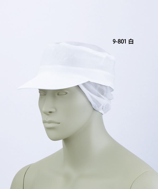 丸天帽子たれ付(メッシュ)[男女兼用][住商モンブラン製品] 9-801
