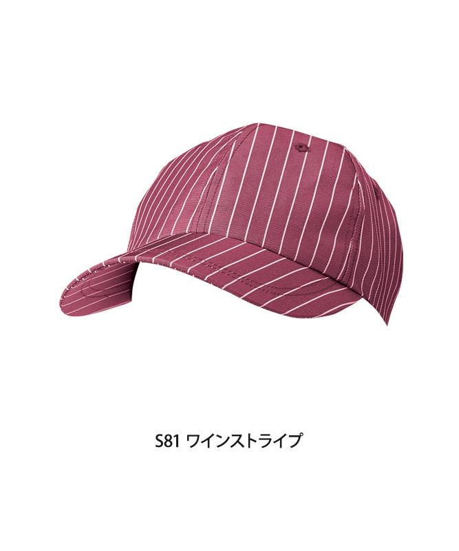 キャップ(ストライプ)[KAZEN製品] APK475-S