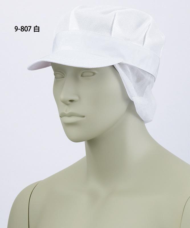 八角帽子たれ付(メッシュ)[男女兼用][住商モンブラン製品] 9-807