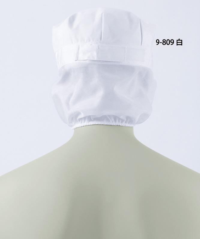 八角帽子たれ付[男女兼用][住商モンブラン製品] 9-809