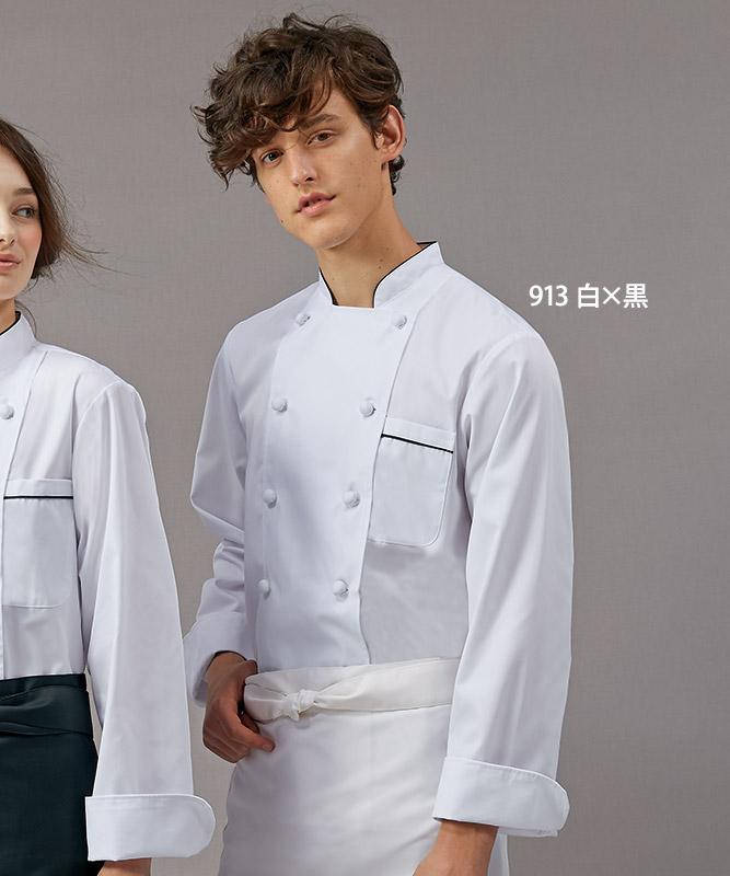制電単糸ツイルコックコート長袖[男女兼用][住商モンブラン製品] 6-913